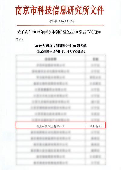 宁科信(2019)19号-关于公布2019年南京市创新型企业50强名单的通知-2(2)_meitu_1