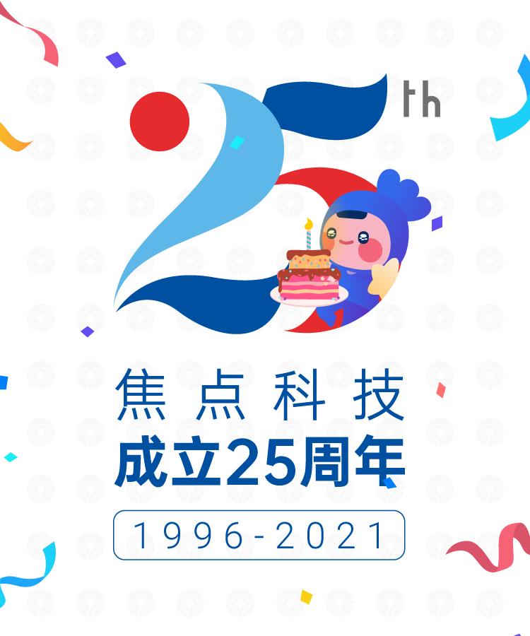 新晨25周年_官网banner